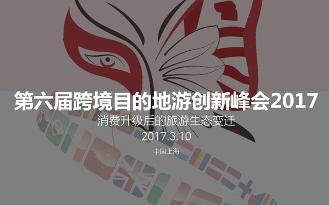 2017第六届跨境目的地游创新峰会