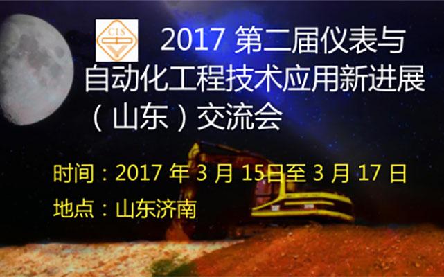 2017 第二届仪表与自动化工程技术应用新进展 (山东)交流会