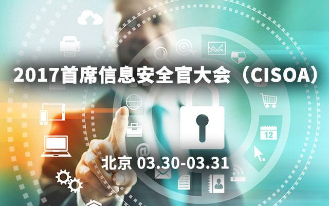 2017首席信息安全官大会(CISOA)