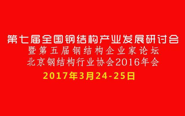 第七届全国钢结构产业发展研讨会暨第五届钢结构企业家论坛