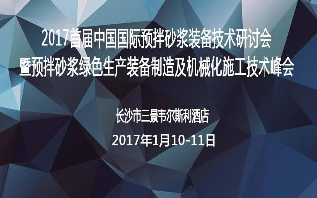 2017首届中国国际预拌砂浆装备技术研讨会暨预拌砂浆绿色生产装备制造及机械化施工技术峰会