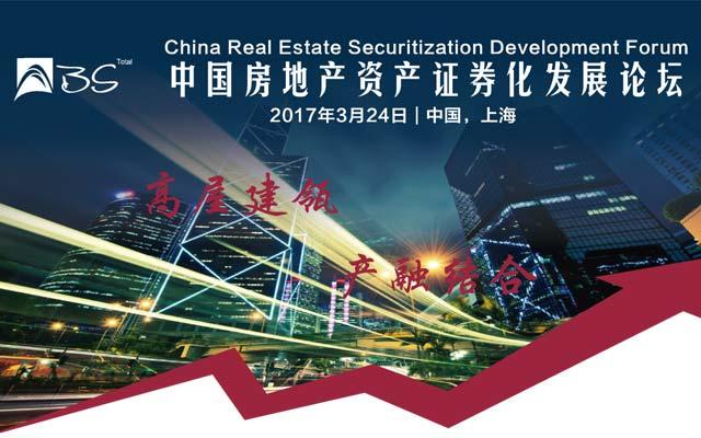 2017中国房地产资产证券化发展论坛