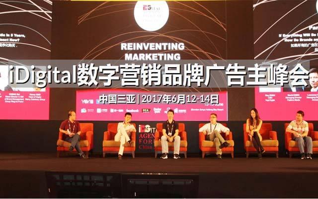 iDigital数字营销品牌广告主峰会 ( iDigital Brand Summit China 2017 )