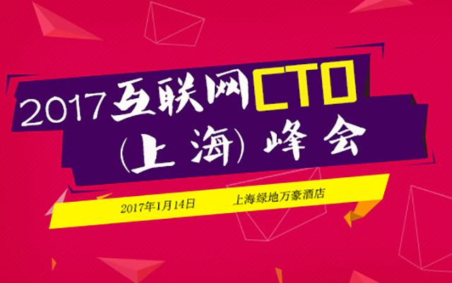 2017互联网CTO(上海)峰会
