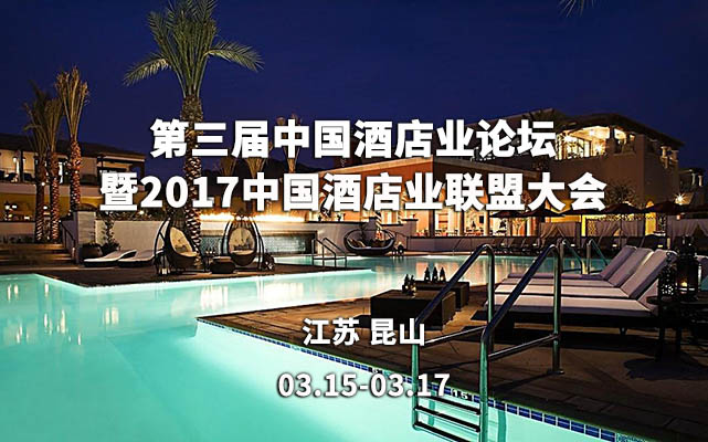 第三届中国酒店业论坛暨2017中国酒店业联盟大会