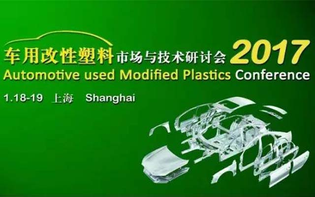 2017车用改性塑料市场与技术研讨会