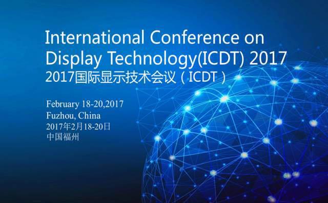 2017国际显示技术会议(ICDT)