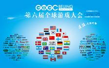 第六届全球游戏大会( GMGC 北京 2017 )
