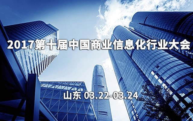 2017第十届中国商业信息化行业大会