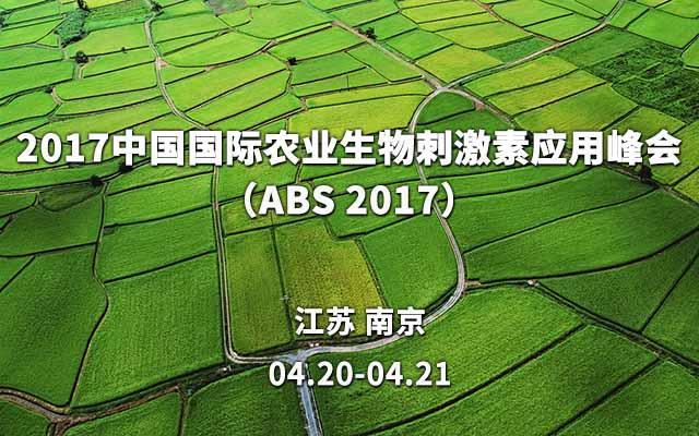 2017中国国际农业生物刺激素应用峰会(ABS 2017)