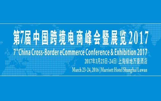 第七届中国跨境电商峰会暨展览2017