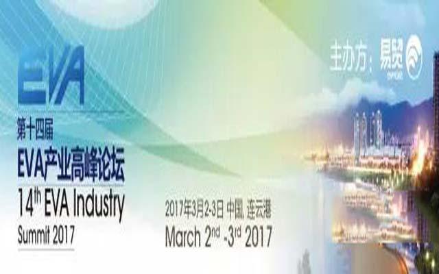 第十四届EVA产业高峰论坛