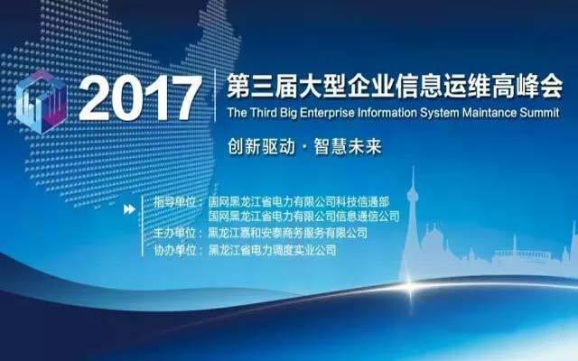 第三届大型企业信息运维高峰会