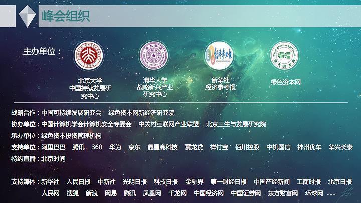 2016中国新经济峰会