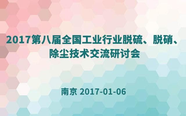 2017第八届全国工业行业脱硫、脱硝、除尘技术交流研讨会