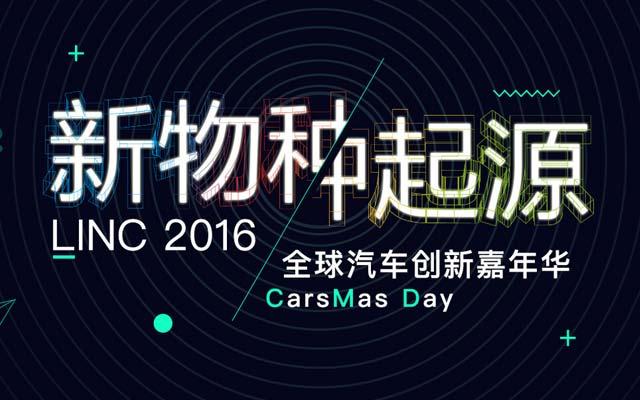 LINC 2016 全球汽车创新嘉年华