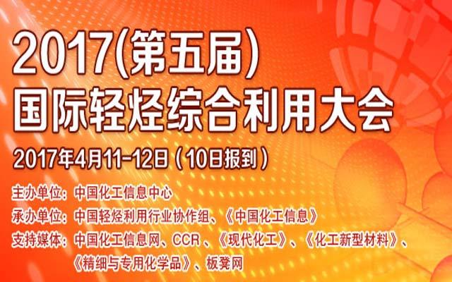 2017(第五届)国际轻烃综合利用大会