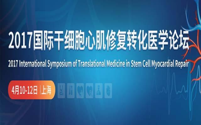 2017国际干细胞心肌修复转化医学论坛