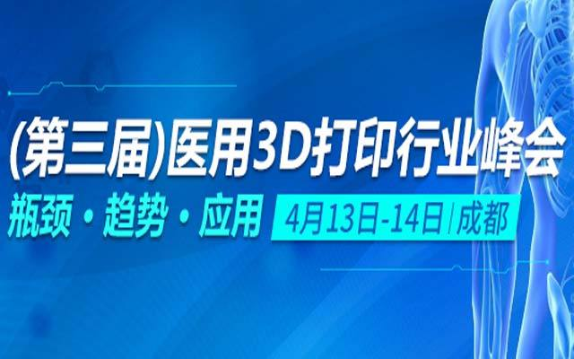 2017(第三届)医用3D打印行业峰会