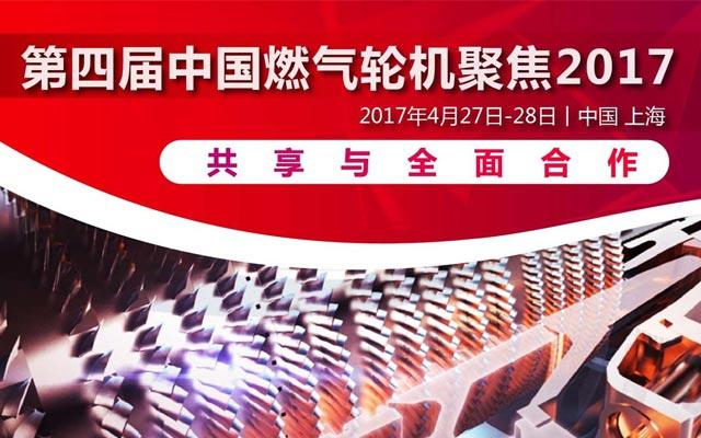 中国燃气轮机聚焦2017