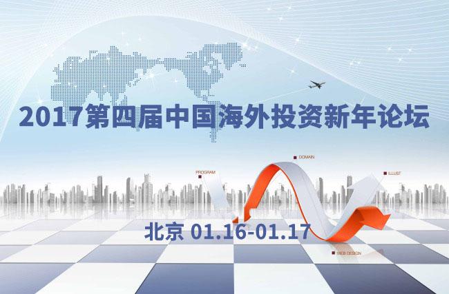 2017第四届中国海外投资新年论坛