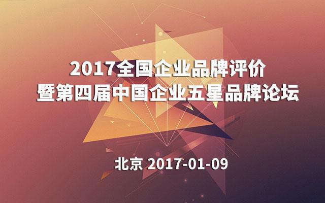 2017全国企业品牌评价暨第四届中国企业五星品牌论坛