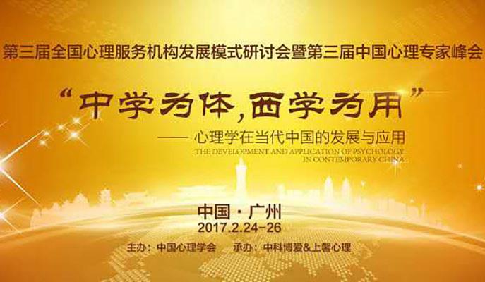 2017第三届全国心理服务机构发展模式研讨会暨第三届中国心理专家峰会