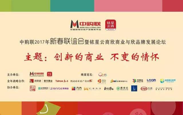 中购联2017新春联谊会暨铱星云商欣商业与欣品牌发展论坛