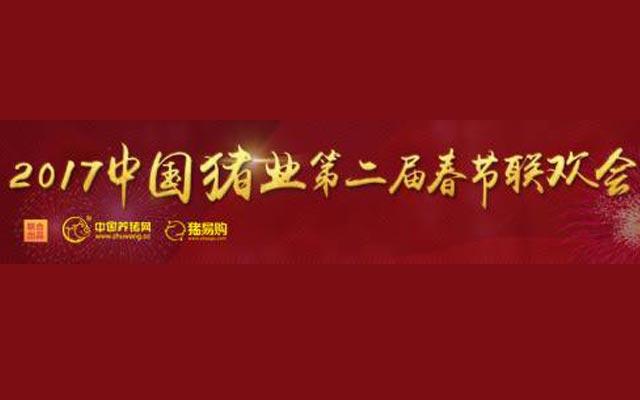 """第二届(2017)中国猪业春节联欢晚会暨中国猪业 """"创新•转型""""高峰论坛会议"""