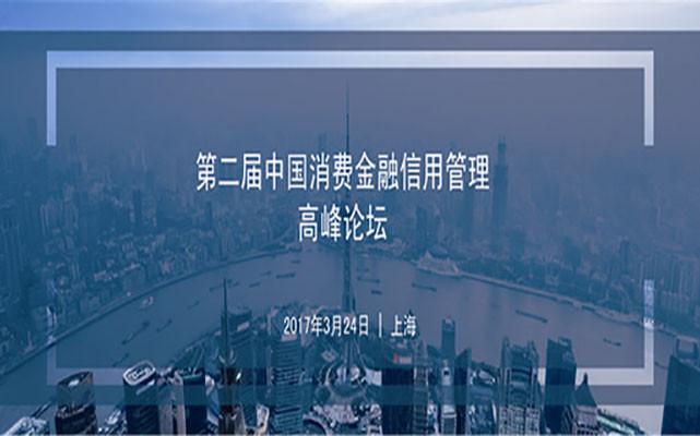 2017第二届中国消费金融信用管理高峰论坛