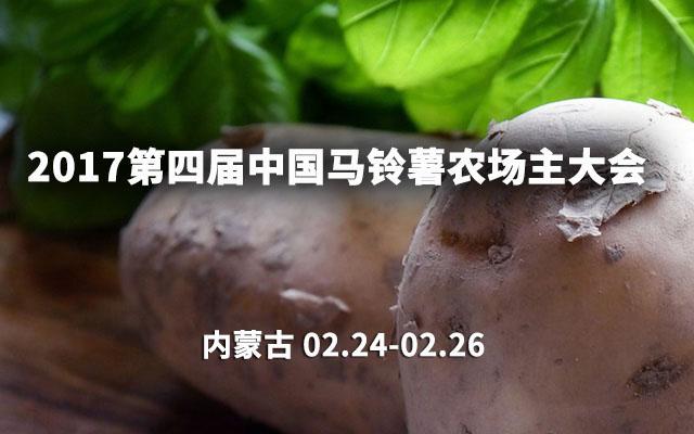 2017第四届中国马铃薯农场主大会