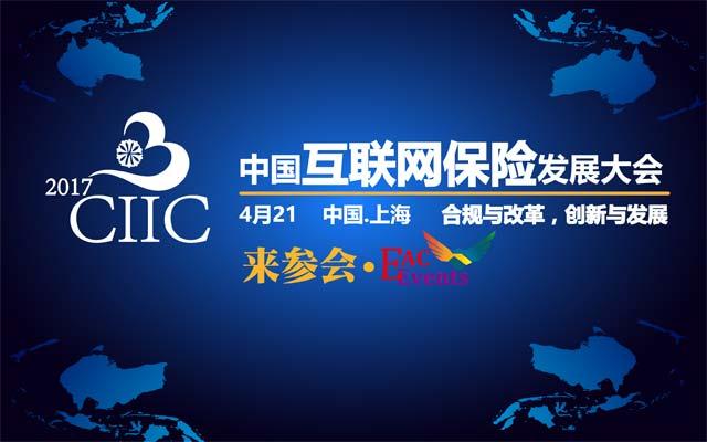 2017中国互联网保险发展大会