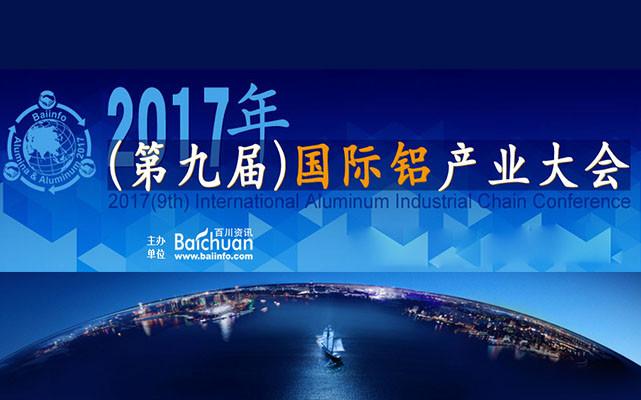 2017年(第九届)国际铝产业大会