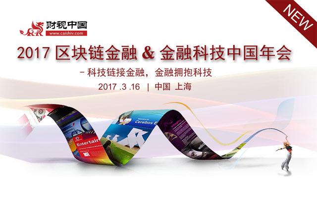 2017区块链金融&金融科技中国年会