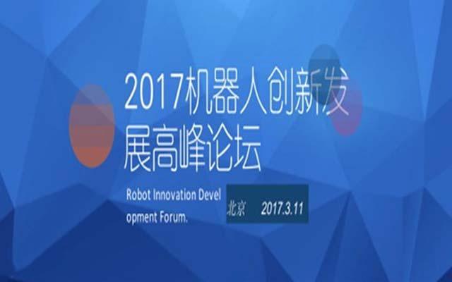 2017机器人创新发展高峰论坛