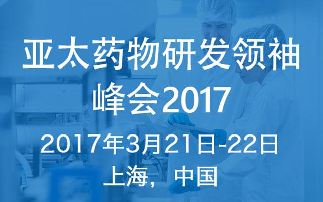 亚太药物研发领袖峰会2017