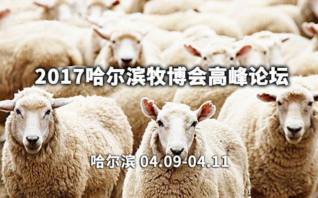 2017哈尔滨牧博会高峰论坛