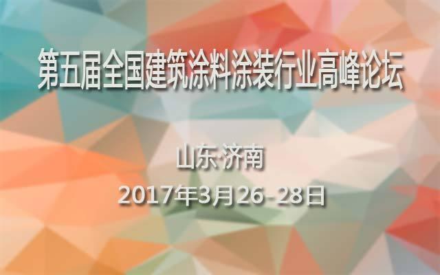 第五届全国建筑涂料涂装行业高峰论坛