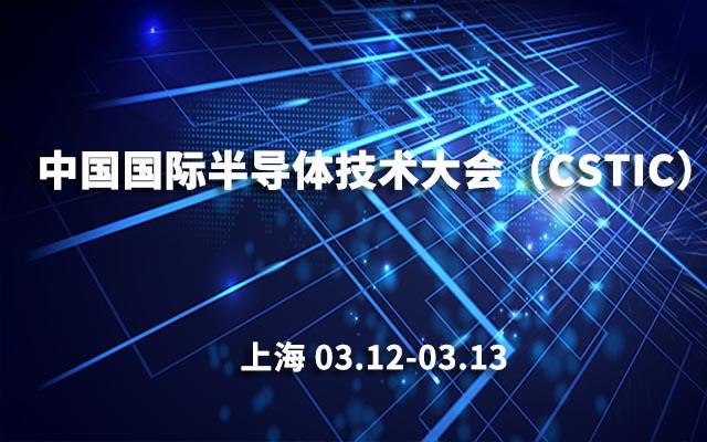 2017中国国际半导体技术大会(CSTIC)