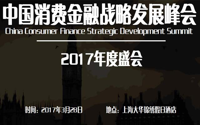 中国消费金融战略发展峰会 2017年度盛会