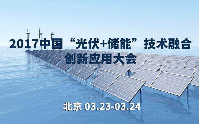 """2017中国""""光伏+储能""""技术融合创新应用大会"""