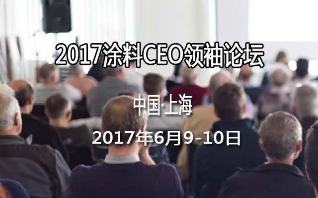 2017涂料CEO领袖论坛