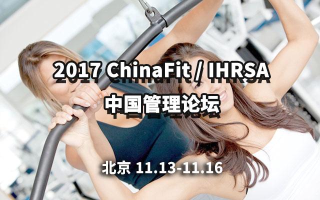 2017 ChinaFit / IHRSA 中国管理论坛