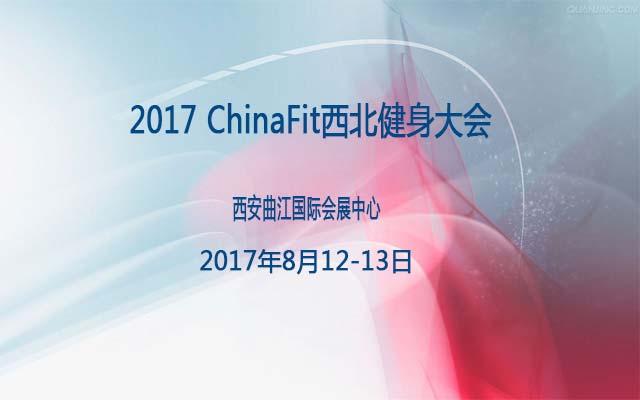 2017 ChinaFit西北健身大会