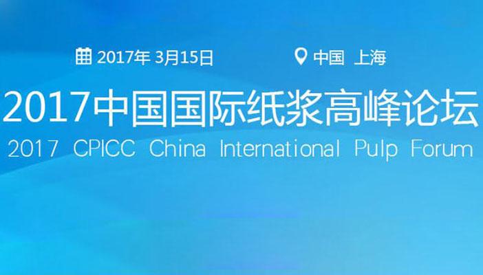 2017中国国际纸浆高峰论坛