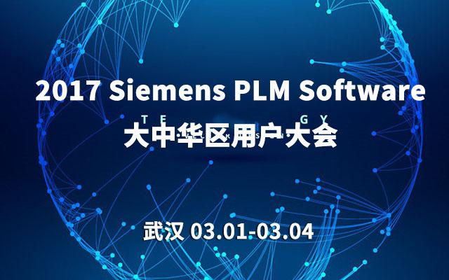 2017 Siemens PLM Software 大中华区用户大会