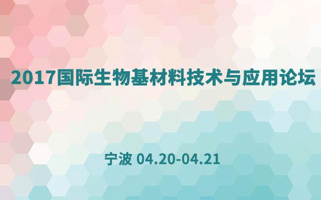 2017国际生物基材料技术与应用论坛