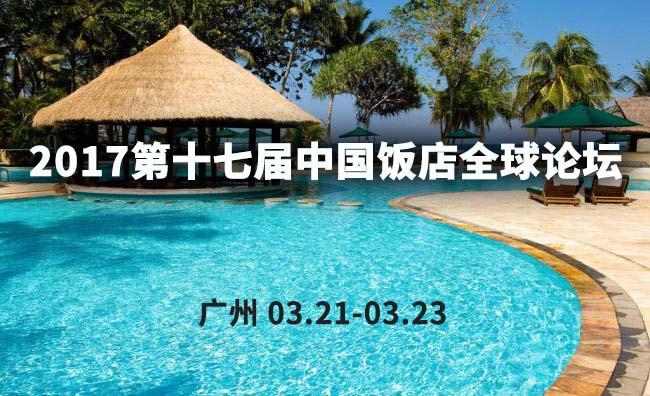 2017第十七届中国饭店全球论坛