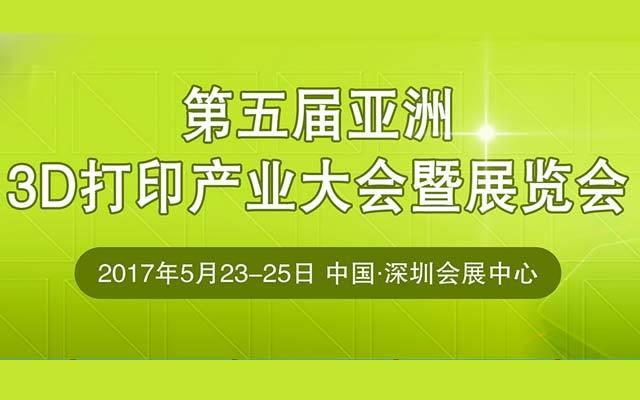 第五届亚洲3D打印产业大会暨展览会