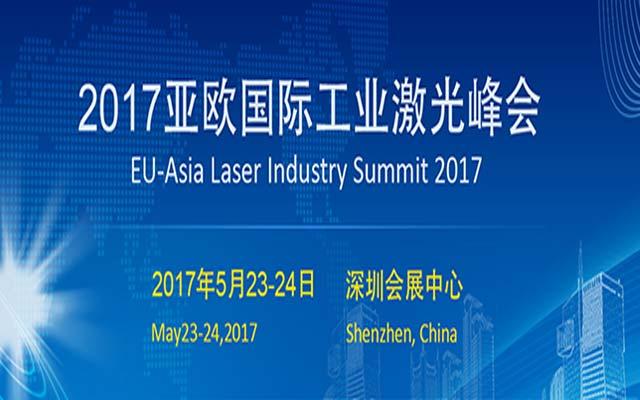 2017亚欧国际工业激光峰会